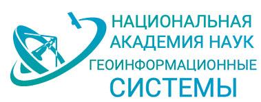 УП «Геоинформационные ситемы» НАН РБ